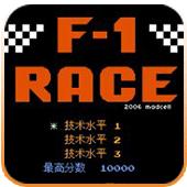 F1赛车fc
