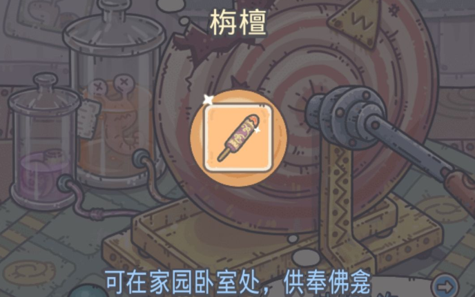 最强蜗牛香怎么获得?获取方法分享