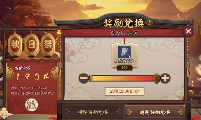 阴阳师秋日祭活动上线 活动玩法内容详情分享