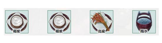 江湖悠悠椰浆酒制作过程 属性介绍
